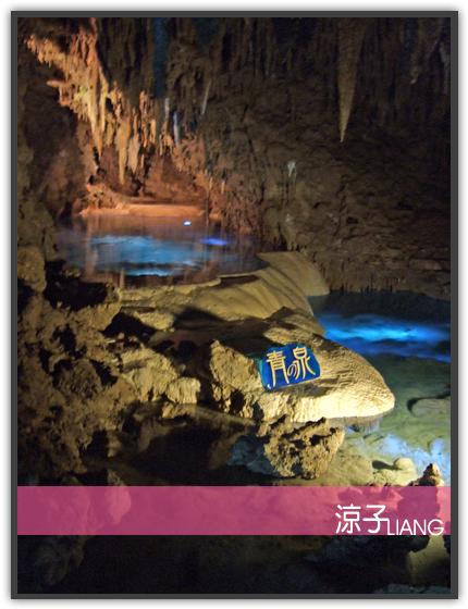 玉泉洞15