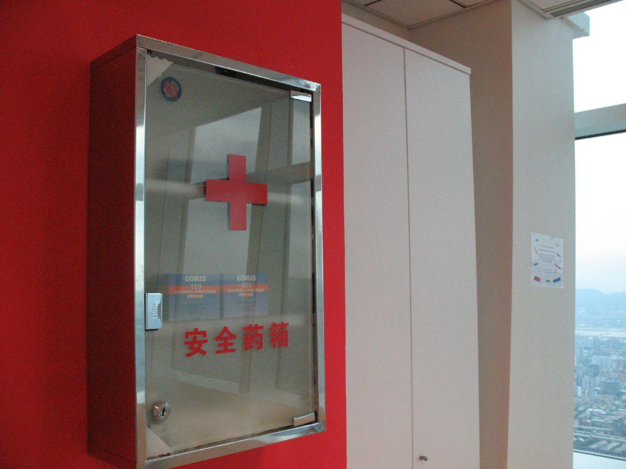 全世界最高的google急救箱