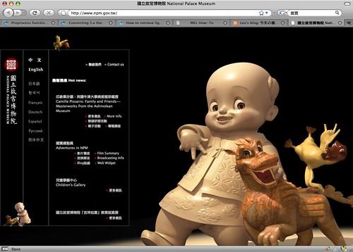 國立故宮博物院的首頁 !!!!