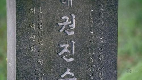 Ji Jeon cuarta temporada