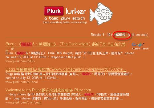 plurkreview-06