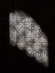 Islamic Art Patterns (jver64) Tags: spain patterns alhambra granada islamic islamicart canon40d islamicscripture
