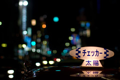 (Jon. Ellis) Tags: camera japan night drunk lights tokyo bokeh taxi snap tired   yushima  checker cliche  okachimachi    thefunonthewaytostation  cantletkogasanhaveall thecoollightsofyushima