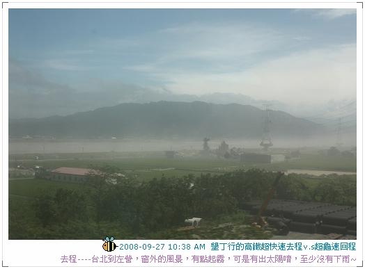080927瘋狂颱風高鐵租車墾丁行第一天 (18)