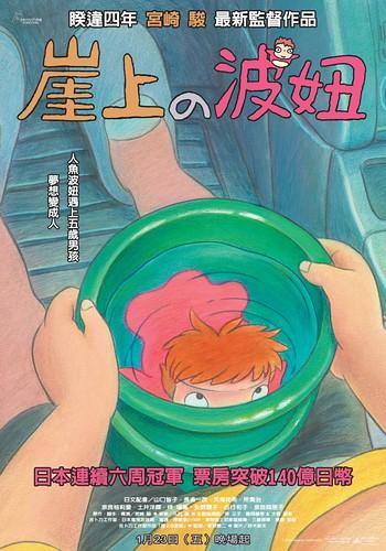 081023(1) - 宮崎駿監督的劇場版作品『崖上的波妞』確定在明年1月23日於全台盛大聯映!