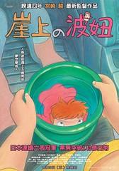 081217 - 宮崎駿監督劇場版『崖上的波妞』的主題曲CD,確定於本週五在全台正式首賣