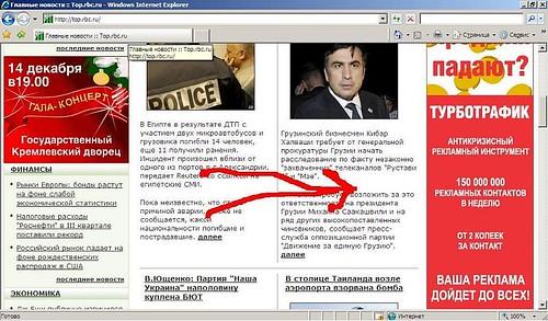 Spamers put its Advertisement on top.rbc.ru