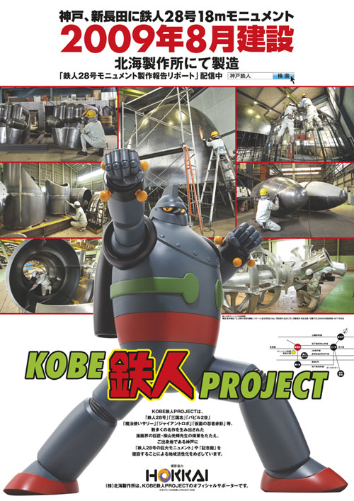 kobe-project