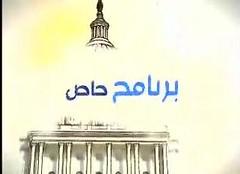 شعار برنامج خاص