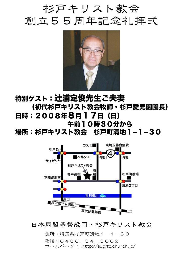 08杉戸キリスト教会創立記念礼拝