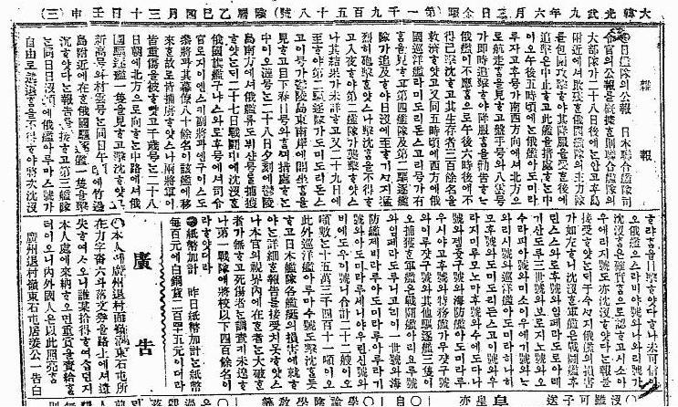 1905 0602 皇城新聞