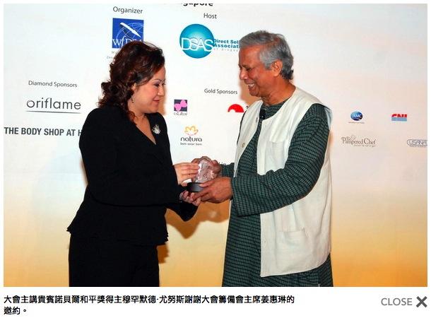 新加坡第13屆世界直銷聯盟大會-5.jpg