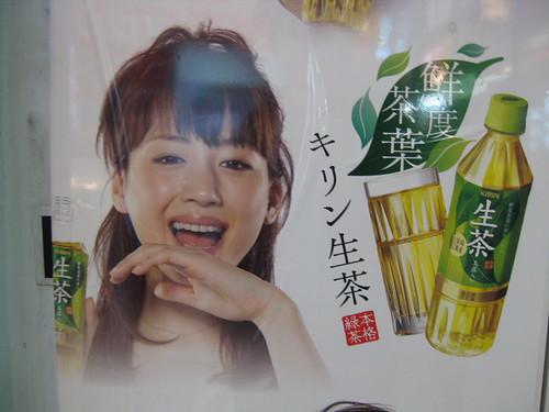 綾瀬はるかの画像12202