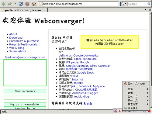 Chinese support in Webconverger