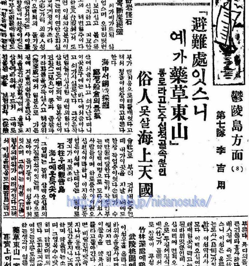 1928年9月、東亜日報が鬱陵島の特集