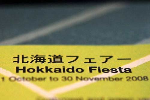 Hokkaido Fiesta - DSC_1015