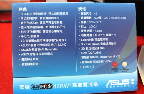 3C大展_華碩易錄FUN_19