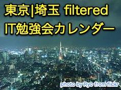東京・埼玉IT勉強会カレンダー