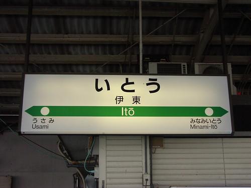 伊東駅/Ito station