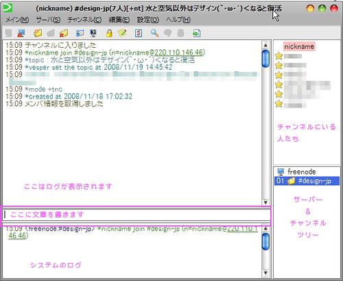 IRC解説用4