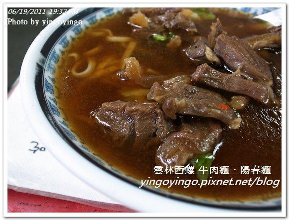 雲林西螺_陽春麵牛肉麵20110619_R0030386