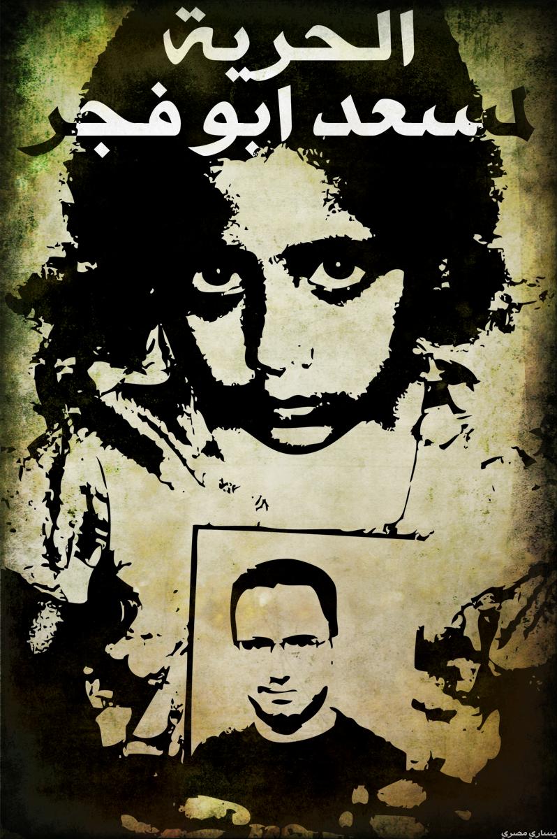 الحرية لمسعد ابوفجر