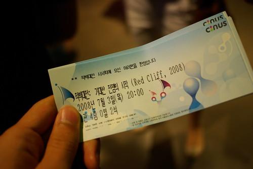 시사회 티켓