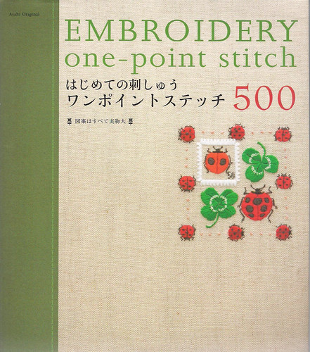 Embroidery one-point stitch hajimete no shishiyuu wampointo sutetsuchi 500 wan pointo asahi orijinaru ASAHI ORIGINAL ISBN 9784021904097 cover