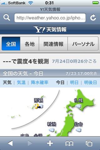 地震速報出た