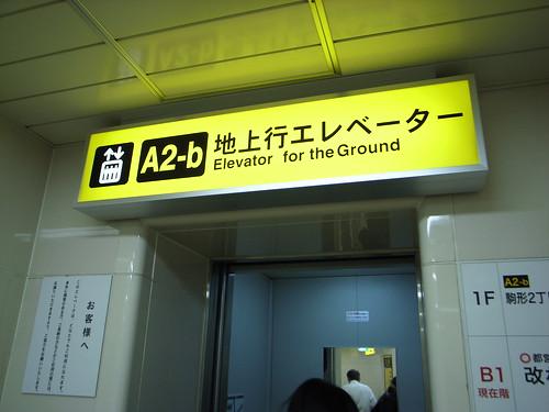 東京宜蘭之家出口從這裡上去