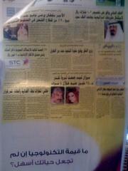 Alriyadh newspaper sells out to STC