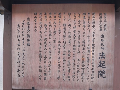法起院(三十三所番外)-02