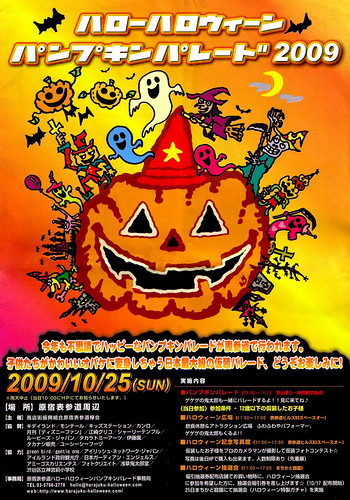 Harajuku Omotesando Halloween Pumpkin Parade, 2009 Flyer by Buz Carter.