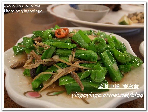 嘉義中埔_甕窯雞20110417_R0019080