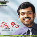 Naa-Pere-Shiva-Movie-Wallpapers_6