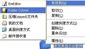 Folder Colorer v0.3 beta - 好用又实用的文件夹换图标软件[小众首发] 3