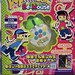 pop'n music Be-Mouse - Front Box