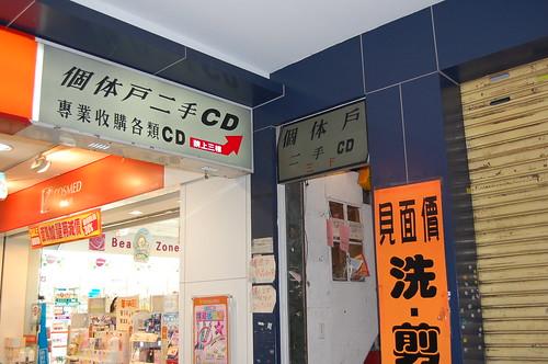 2008-06-02 個體戶二手CD店挖寶 007