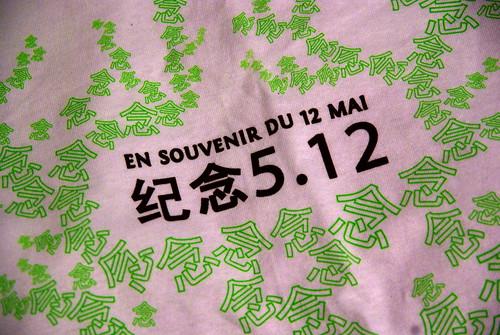 En souvenir du 12 mai / 纪念5.12