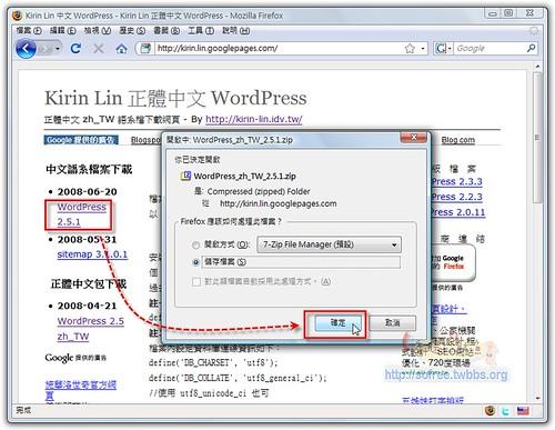 WordPress架設教學-3