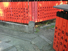 車折神社・芸能神社・玉垣