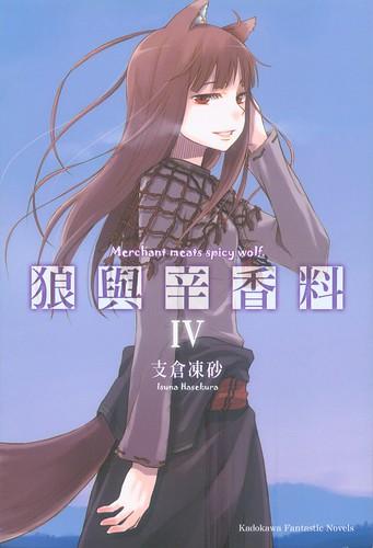 狼與辛香料 IV (by Phanix)