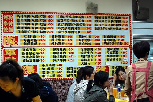 2008-05-06 石牌雲南擺夷小吃 006