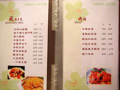 山景綠灣人文餐館