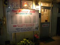タイ古式マッサージ アンチー