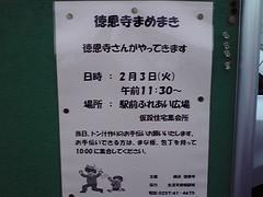 駅前仮設住宅