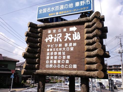 名古木の交差点にある看板
