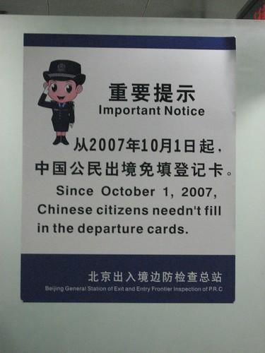 @ Beijing Airport