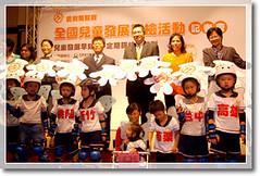 970401全國兒童發展篩檢活動記者會