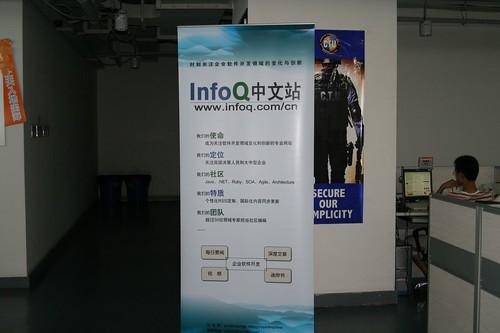 InfoQ宣传画